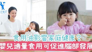 食用油影響家庭的健康?嬰兒適量食用可促進腦部發展,但食用油的脂肪增加冠心病風險!