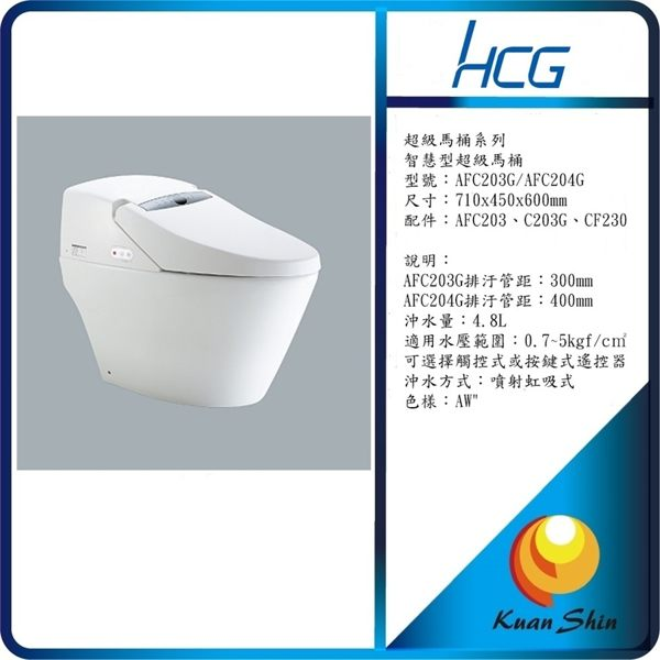 HCG和成智慧型超級馬桶 AFC203G/AFC204G(限台中)