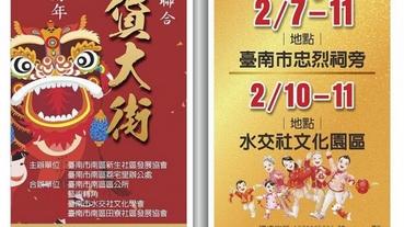 2018台南眷村年貨大街 | 2/7至2/11 過年熱鬧展開!