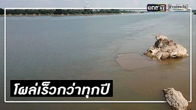 น้ำโขงลดฮวบ รอยพระพุทธบาทกลางน้ำโขง โผล่เร็วกว่าทุกปี