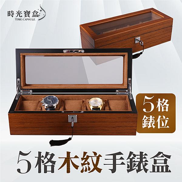 五格木紋手錶盒 帶鎖(附鑰匙) 展示盒 手錶收藏盒 石英錶 情侶對錶 男女錶收納盒-時光寶盒8277
