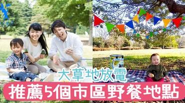 天氣涼浸浸最適合親子野餐!帶張地墊、一個帳篷、食物就成事!推薦5個市區野餐地點
