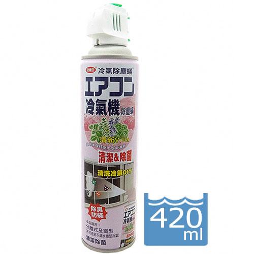 糖芯優選 安德生冷氣機清潔劑清新Villa 420ml 防疫必備 過敏OUT
