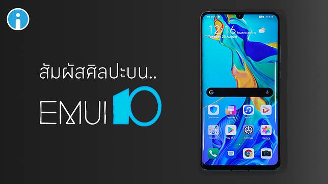 EMUI10 ระบบปฏิบัติการบน Android Q ของหัวเว่ยกับความสวยงามที่ลงตัว