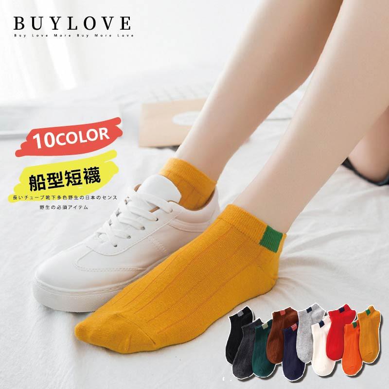【買到戀愛】糖果色系線條素色運動短襪 繽紛色棉襪 短襪 襪子 隱形短襪 船型短襪【W1590】