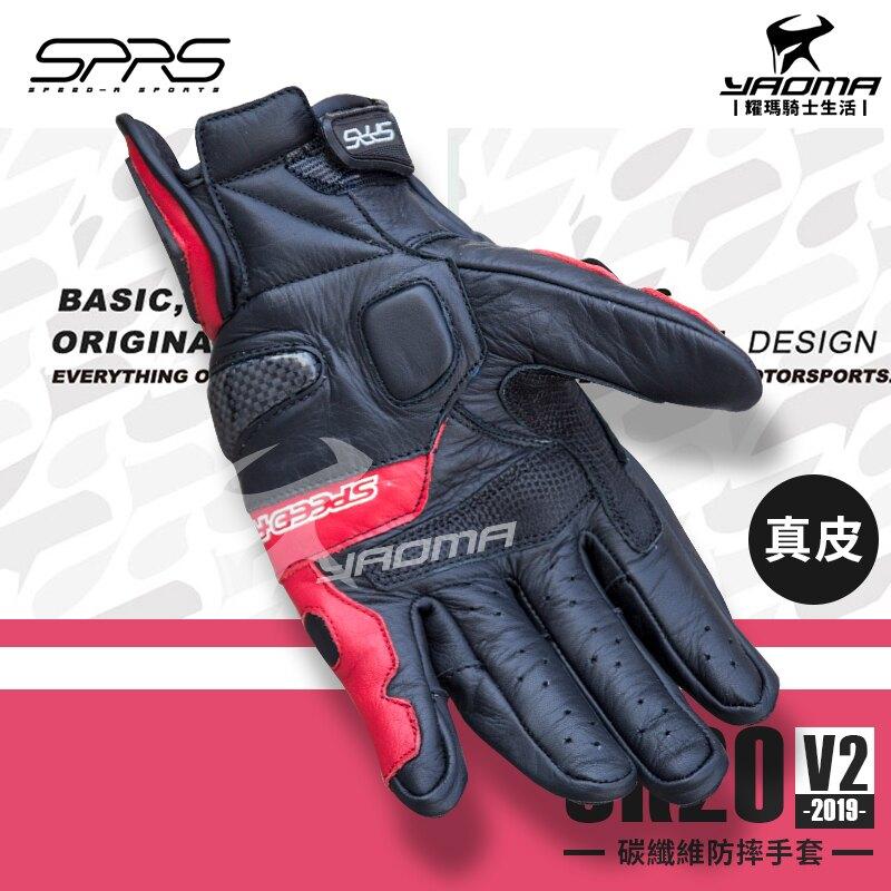 SPEED-R SR20 V2 黑紅 2019新版 防摔手套 皮革手套 真皮 碳纖維護塊 競技款 耀瑪騎士機車部品