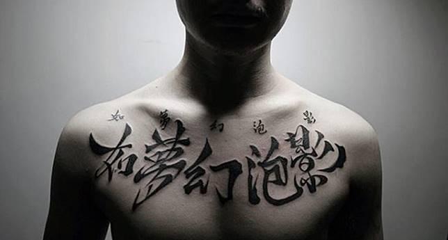 Tattoo Dan Artinya Tattoo