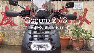 Gogoro 1/2/3 都有的 iQ System 6.0 動手玩:新的雨天智慧模式與各種貼心增進(影片)