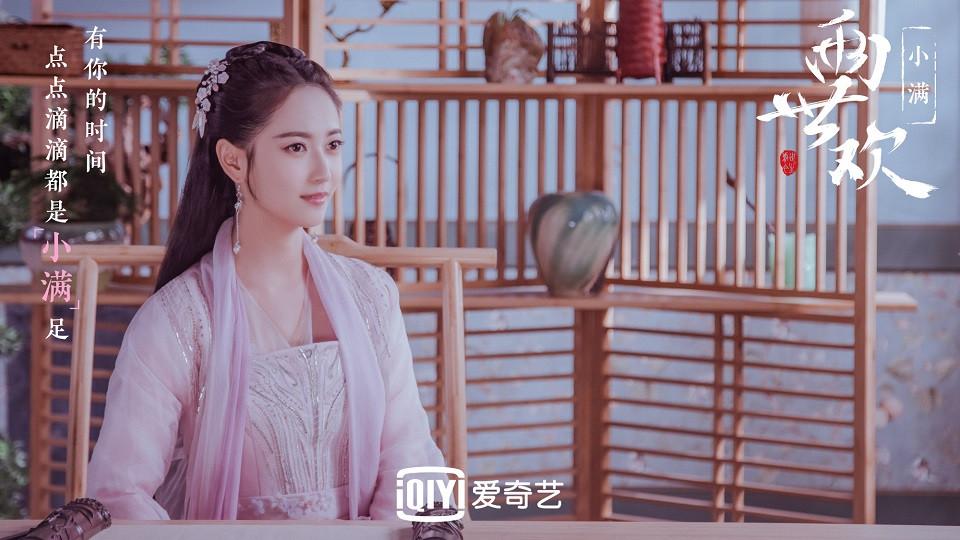 古裝劇「粉衣女神」8:陳鈺琪《兩世歡》