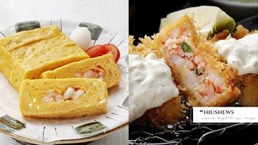 免飛澎湖就吃得到超鮮「火燒蝦」!4品牌推「酪梨鮮蝦沙拉」&2cm厚切塔塔蝦排爽吃