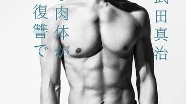 #如果你工作累鳥:嚴選肌肉型男(準備follow instagram!)