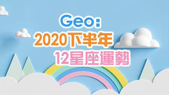 天秤座2020下半年