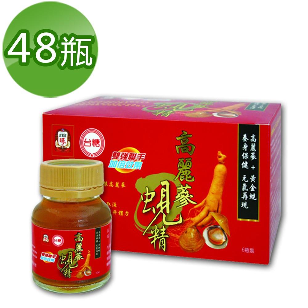 [原廠授權] 台糖高麗蔘蜆精62mlx48瓶