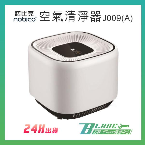 諾比克J009(A)空氣清淨器 nobico 台灣獨家代理 保固兩年 PM2.5