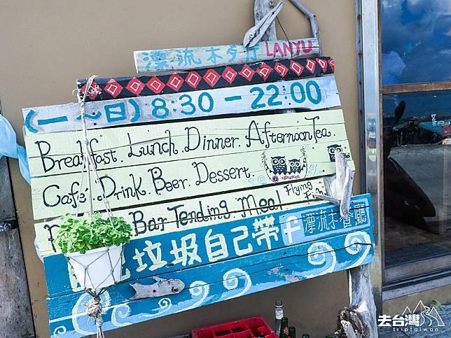 門牌也是用廢棄木板設計。