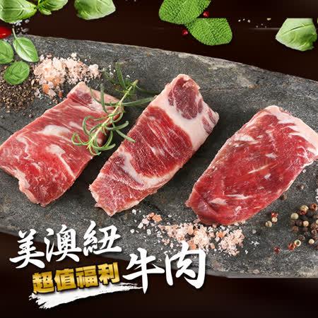 【愛上吃肉】美澳紐超值福利牛肉6包(500g±5%/包)
