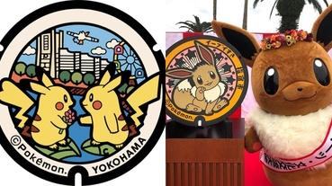 日本超萌「寶可夢人孔蓋」各縣市登場!各地限定商品來攻陷寶可夢訓練家的荷包囉