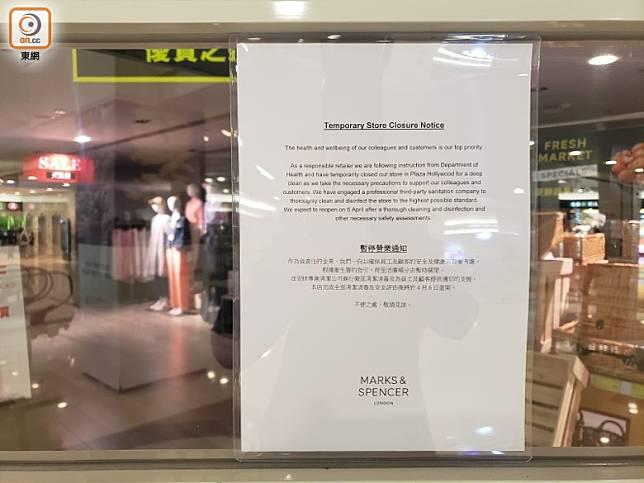 荷里活廣場馬莎百貨貼出通告,指該分店暫停營業並進行清潔消毒。(文健雄 攝)
