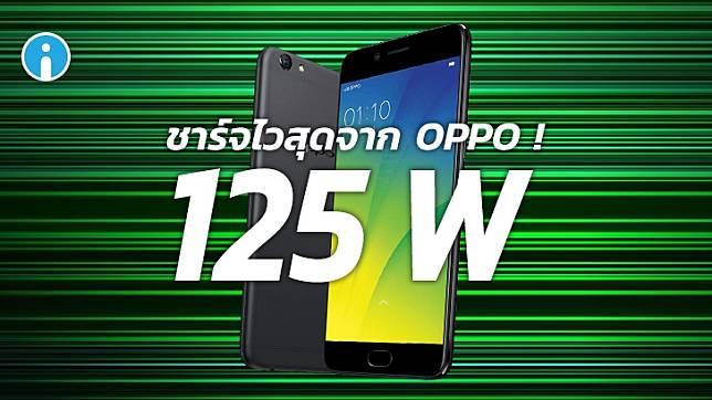 OPPO เตรียมเปิดตัวเทคโนโลยีชาร์จไฟความเร็วสูง 125W ในวันที่ 15 กรกฎาคมนี้ที่ประเทศจีน