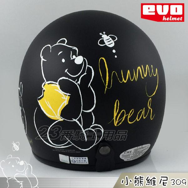 【 EVO CA-309 小熊維尼 消黑 半罩安全帽】 維尼熊 正版卡通授權 小帽款