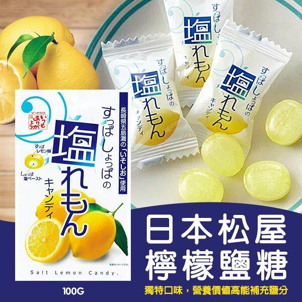 日本松屋檸檬鹽糖 100g