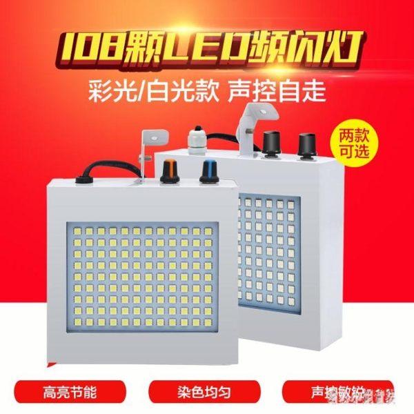 108顆LED聲控頻閃燈ktv爆閃燈包房鐳射閃光燈舞臺頻閃燈光蹦迪燈