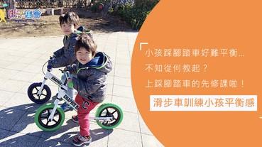 學腳踏車的先修課,先修Balance Bike滑步車課後學踏腳踏車都會比較易!