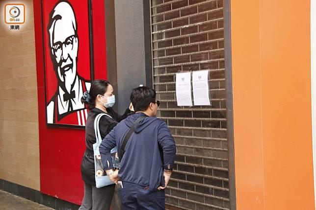 北角明苑中心KFC分店員工確診新冠肺炎,需暫停營業。(秦健輝攝)