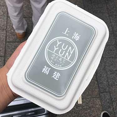 ユンユンのundefinedに実際訪問訪問したユーザーunknownさんが新しく投稿した新着口コミの写真