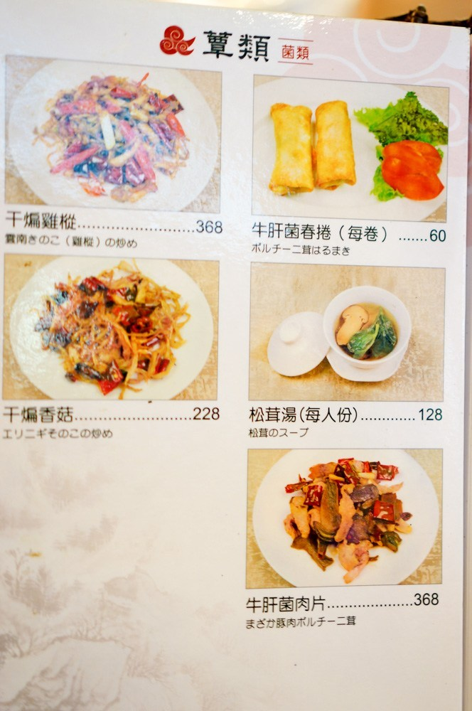 人和園, 米其林必比登推薦, 中山國小站美食, 民權西路站美食, 錦州街美食, 台北雲南菜