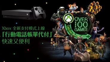 Microsoft Store 與遠傳合作推出電信帳單支付功能,訂閱「Xbox Game Pass」首月免費