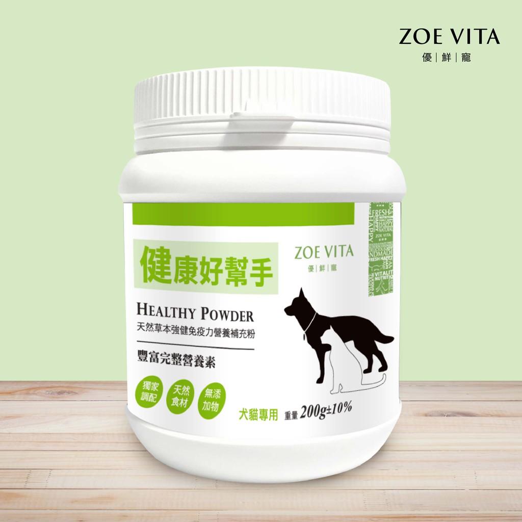 【毛手毛腳】健康好幫手 寵物草本營養補充粉