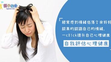 來認真的認識自己的情緒,自我評估心理健康!一click提升自己的心理健康!