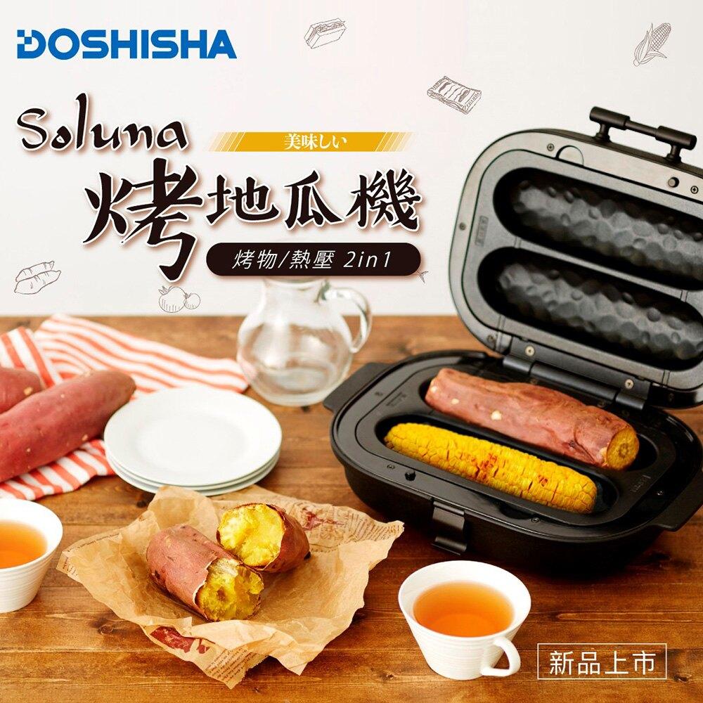 DOSHISHA多功能燒烤機WFS-100