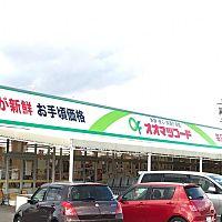 オオマツフード笠原店