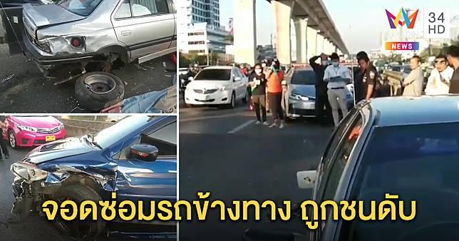 สุดเศร้า คนขับแท็กซี่พลเมืองดีจอดช่วยรถยางแตก ถูกเก๋งพุ่งชนดับ 2 คนขับอ้างทางมืด
