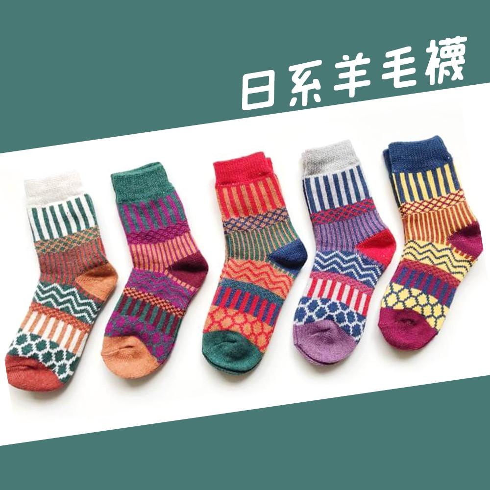 日系 現貨 羊毛長襪 5款 民族風 拼色 毛呢 保暖 長筒 襪子 6H