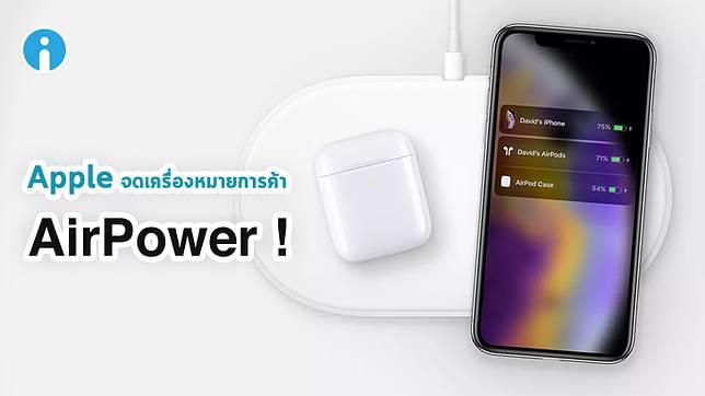 Apple จดเครื่องหมายการค้าให้กับ AirPower สำเร็จแล้ว