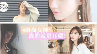 無耳洞又想戴耳環? 讓你成為時尚女神 ~ 人氣韓系「耳夾式耳環」,全部都想要!!