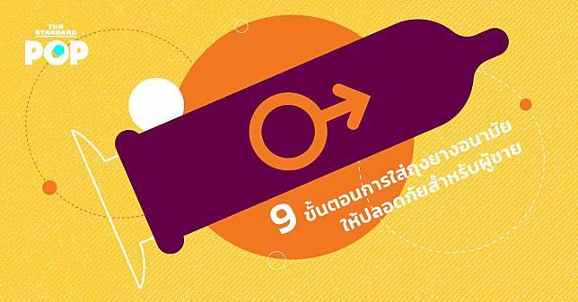 9 ขั้นตอนการใส่ถุงยางอนามัยให้ปลอดภัยสำหรับผู้ชาย