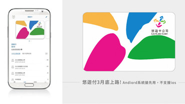 果粉哭爆!悠遊卡手機支付上路,三月底Android用戶手機就能嗶卡,不支援ios超失望!