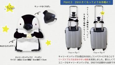 「超萌軟企鵝」直接趴在行李箱上跟你出國!