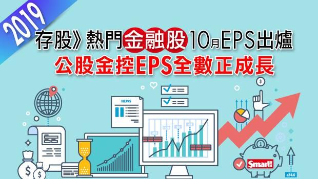 存股族必看》統整15檔金融股前10月自結EPS,全部銅板價!