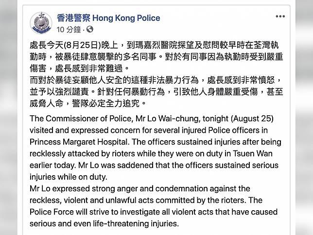 盧偉聰到瑪嘉烈醫院,探望較早時在荃灣執勤受傷的多名警員。(警方社交網站截圖)