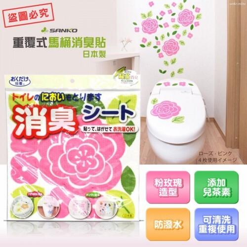 ★天然的安全成分,大人小孩都能安心上廁所 ★日劇裡常看到日本人把家裡裝飾的好漂亮,秘訣就是這些重複貼,不只消臭還兼美觀,若是有人來家裡作客借廁所,可愛的樣子也會讓人耳目一新,甚至有好印象呢 ★添加兒茶