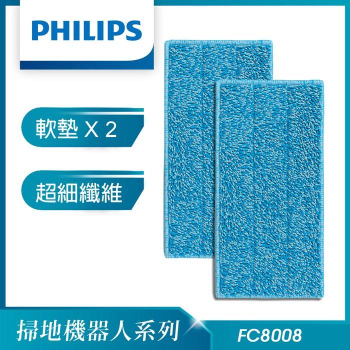 【飛利浦 PHILIPS】掃地機器人配件-超細纖維軟墊組FC8008