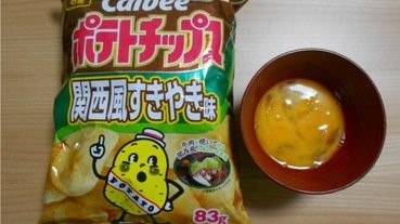 【你敢不敢試?!】壽喜燒味薯片x生雞蛋 日本關西地區推重口味薯片新食法