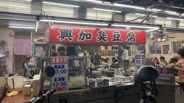 嘉義美食推薦|在地人推薦 興加臭豆腐 原來隱藏板必點的是這個!!!還有10元湯品!!!