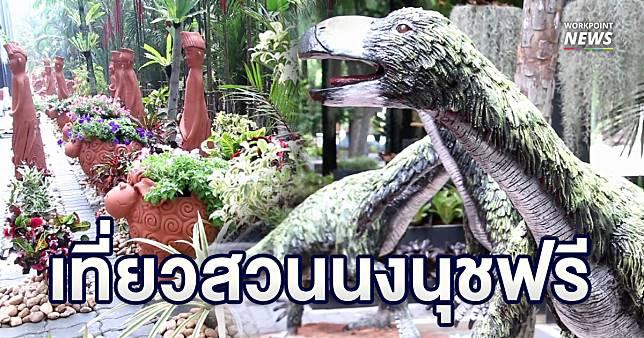 สวนนงนุชพัทยา คืนสุขคนไทย 5 เขต กทม. 9 จ.ภาคอีสาน เที่ยวฟรีปีใหม่