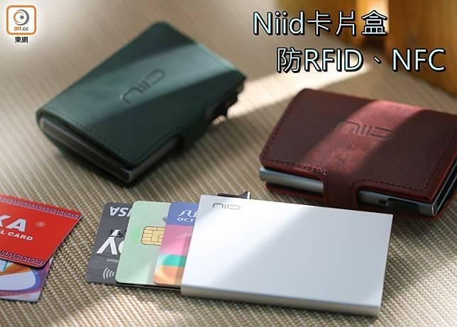 Niid最近推出鋁金屬以及皮革兩款卡片盒,加入RFID、NFC防盜功能。(胡振文攝)